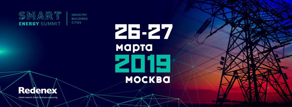 Компания «Интерагро» примет участие в WORLD SMART ENERGY SUMMIT RUSSIA